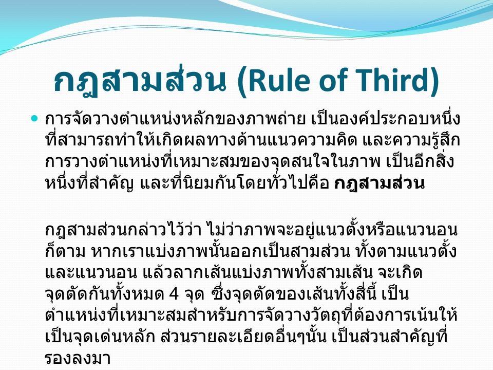 กฎสามส่วน (Rule of Third)