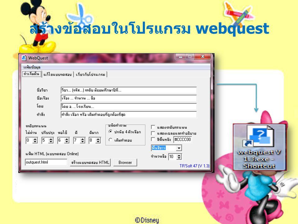 สร้างข้อสอบในโปรแกรม webquest