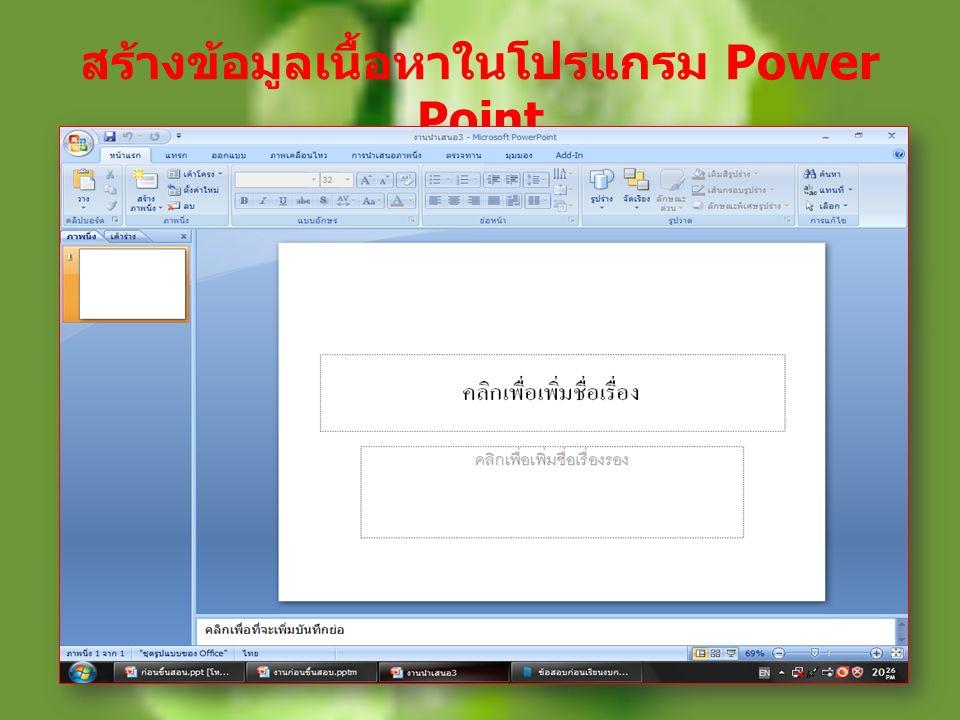 สร้างข้อมูลเนื้อหาในโปรแกรม Power Point