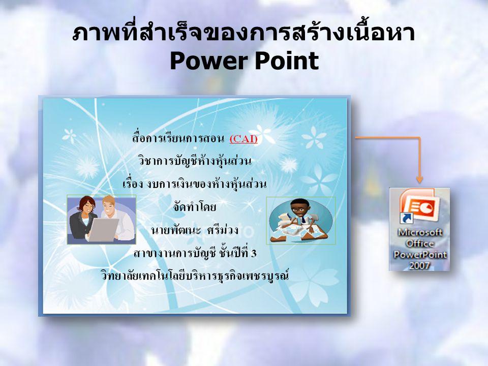 ภาพที่สำเร็จของการสร้างเนื้อหา Power Point