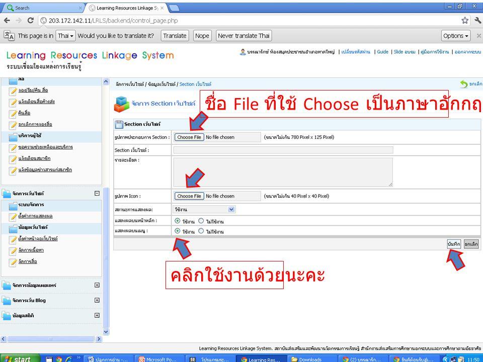 ชื่อ File ที่ใช้ Choose เป็นภาษาอักกฤษค่ะ