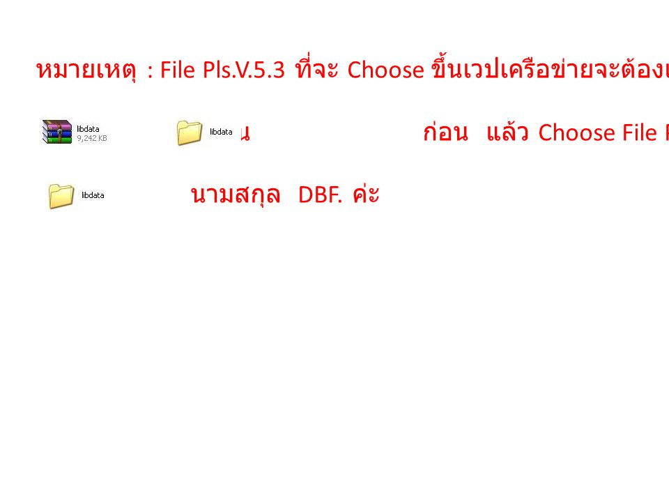 หมายเหตุ : File Pls.V.5.3 ที่จะ Choose ขึ้นเวปเครือข่ายจะต้องแตกไฟล์