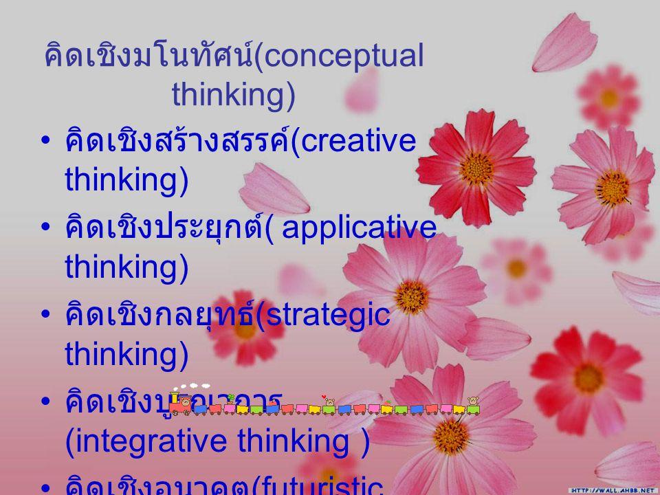 คิดเชิงมโนทัศน์(conceptual thinking)