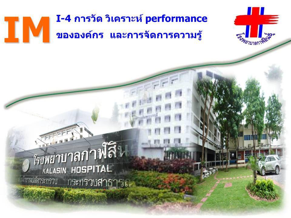 IM I-4 การวัด วิเคราะห์ performance ขององค์กร และการจัดการความรู้