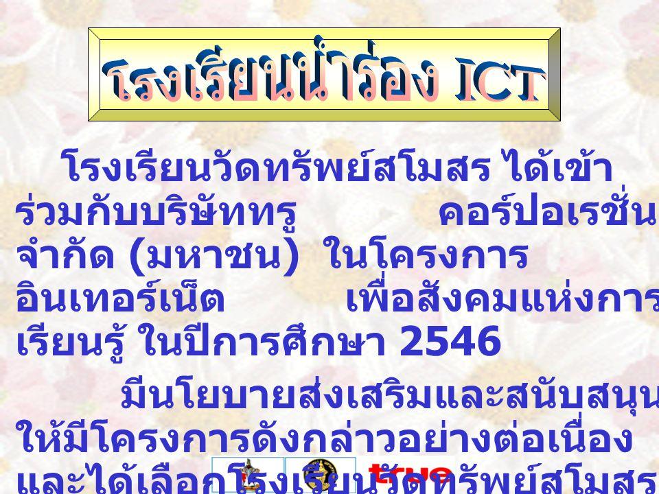 โรงเรียนนำร่อง ICT