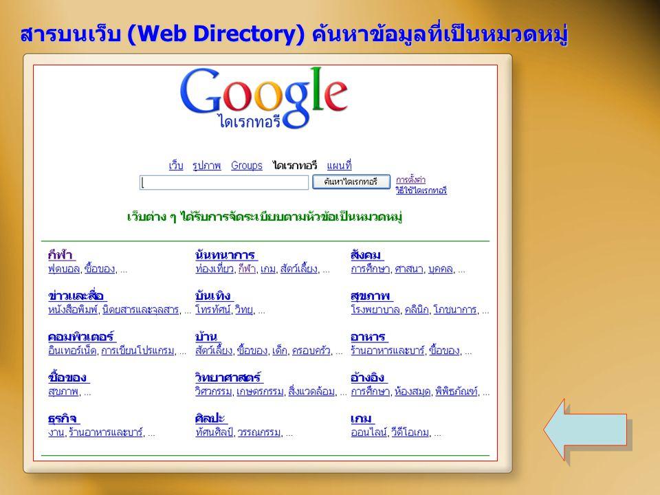 สารบนเว็บ (Web Directory) ค้นหาข้อมูลที่เป็นหมวดหมู่