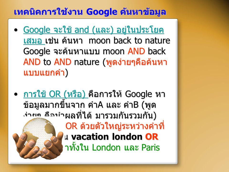 เทคนิคการใช้งาน Google ค้นหาข้อมูล