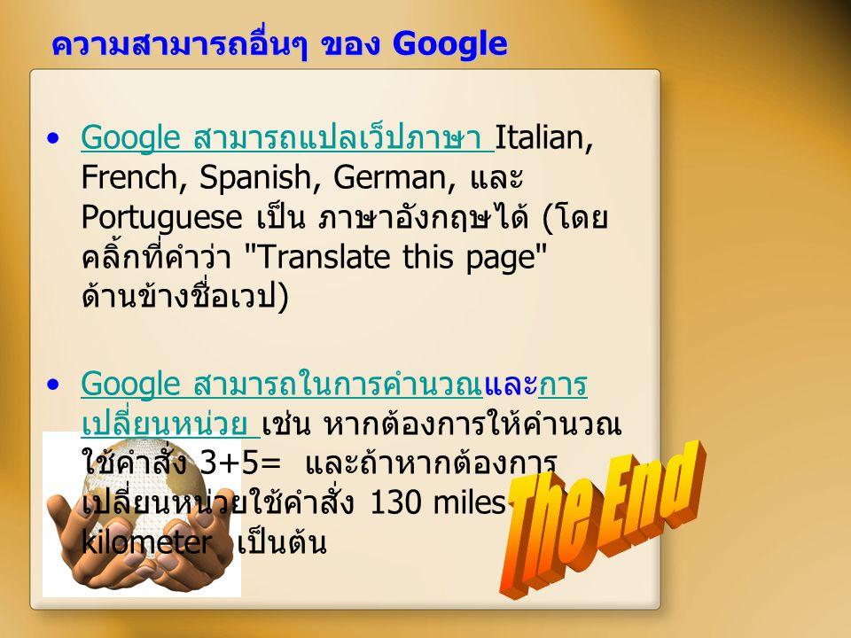 ความสามารถอื่นๆ ของ Google