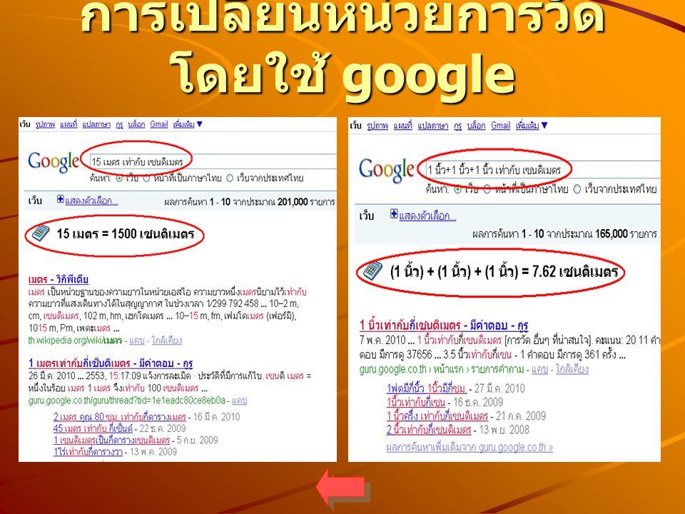 การเปลี่ยนหน่วยการวัดโดยใช้ google