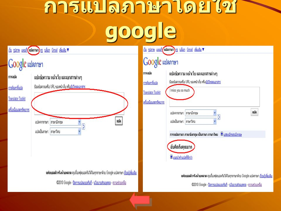 การแปลภาษาโดยใช้ google