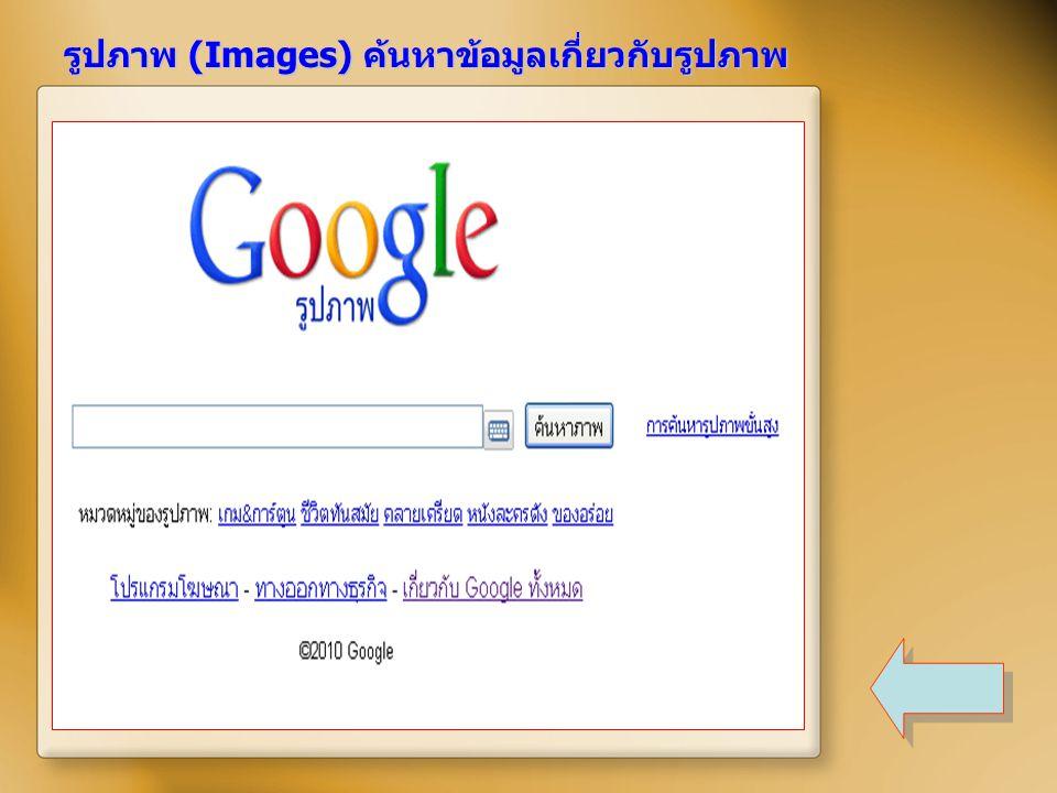 รูปภาพ (Images) ค้นหาข้อมูลเกี่ยวกับรูปภาพ