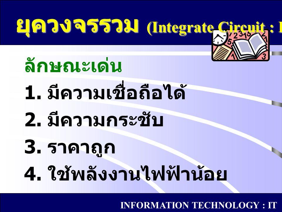 ยุควงจรรวม (Integrate Circuit : IC)