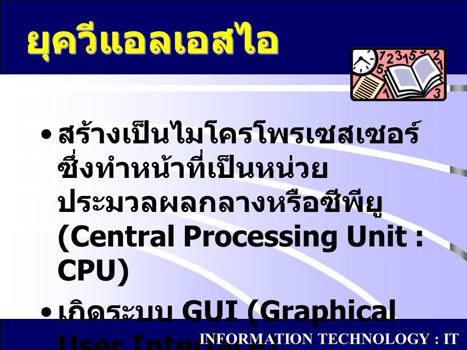 ยุควีแอลเอสไอ สร้างเป็นไมโครโพรเซสเซอร์ ซึ่งทำหน้าที่เป็นหน่วยประมวลผลกลางหรือซีพียู (Central Processing Unit : CPU)