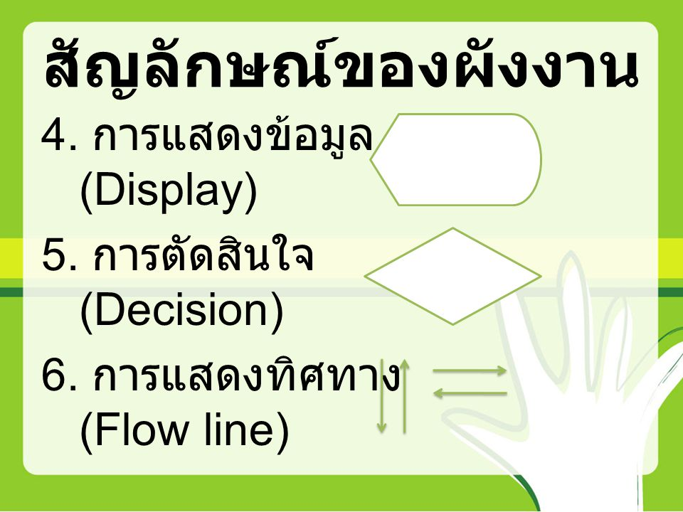 สัญลักษณ์ของผังงาน 4. การแสดงข้อมูล (Display) 5. การตัดสินใจ (Decision) 6.
