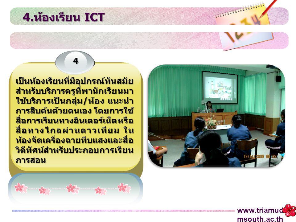 4.ห้องเรียน ICT 4.