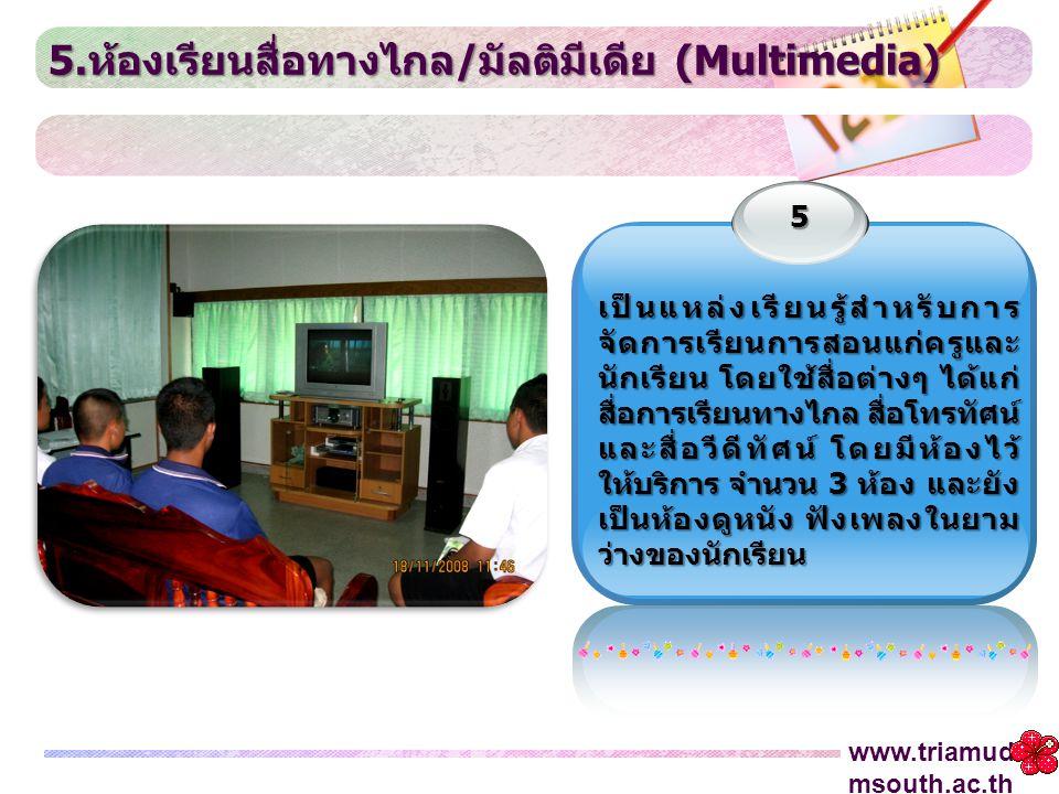 5.ห้องเรียนสื่อทางไกล/มัลติมีเดีย (Multimedia)