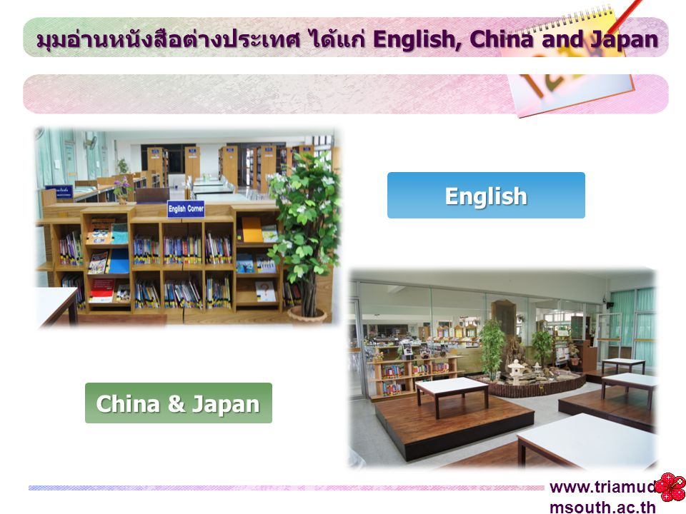 มุมอ่านหนังสือต่างประเทศ ได้แก่ English, China and Japan