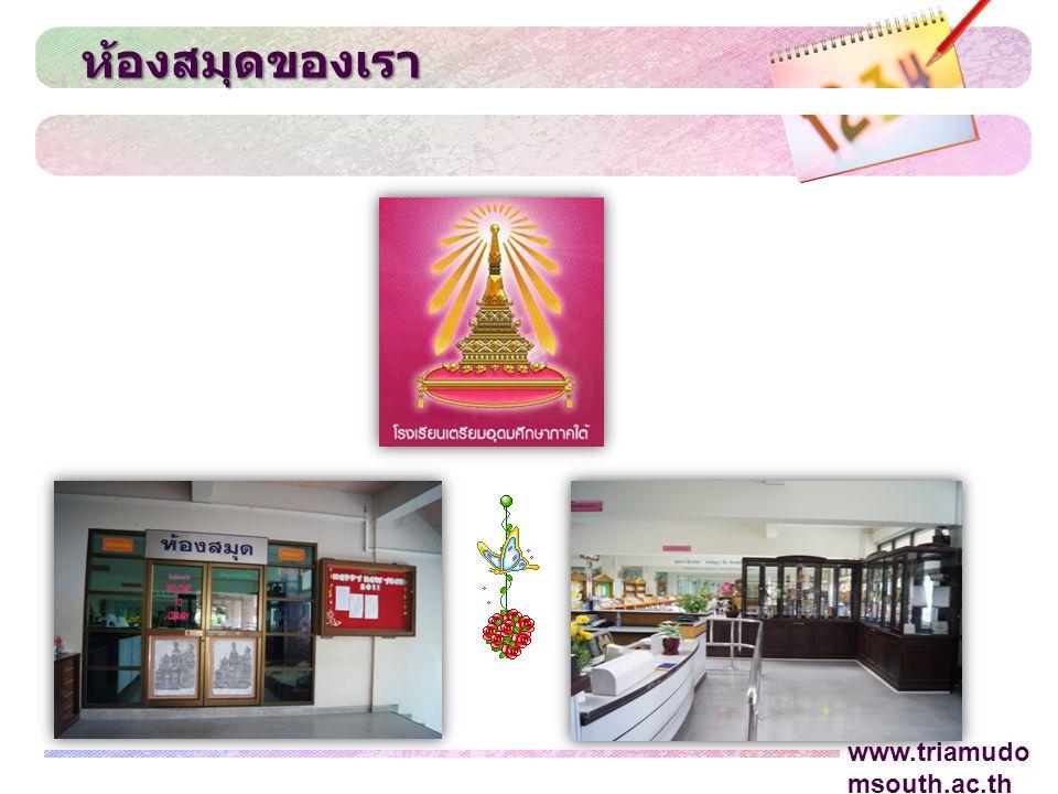 ห้องสมุดของเรา www.triamudomsouth.ac.th