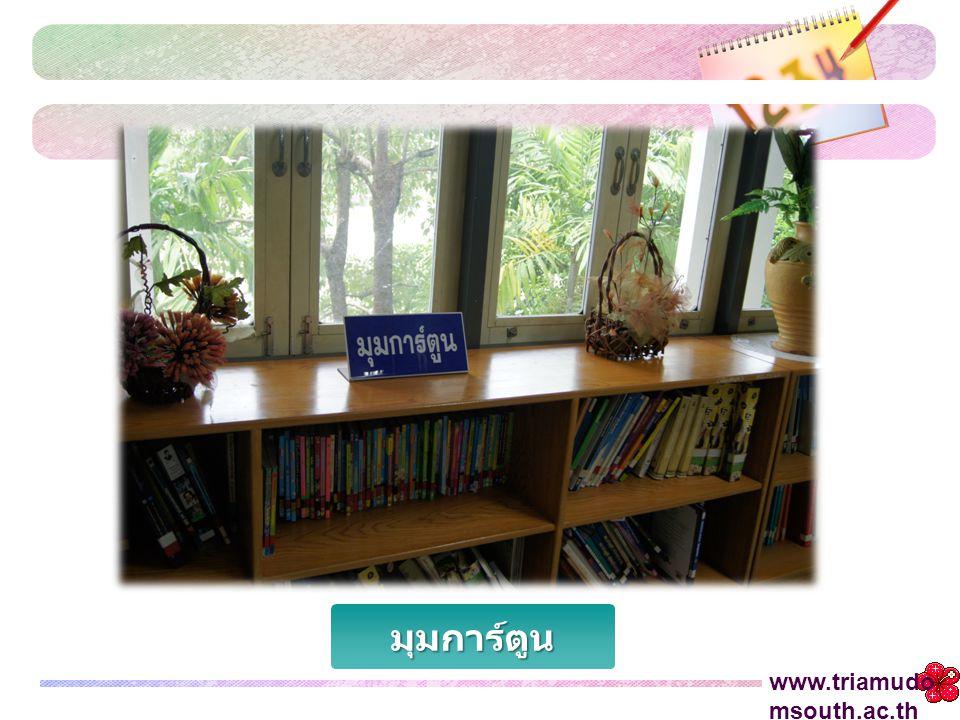 มุมการ์ตูน www.triamudomsouth.ac.th