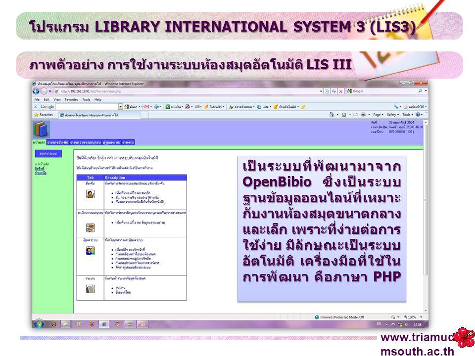 โปรแกรม LIBRARY INTERNATIONAL SYSTEM 3 (LIS3)
