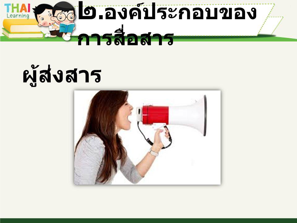 ๒.องค์ประกอบของการสื่อสาร