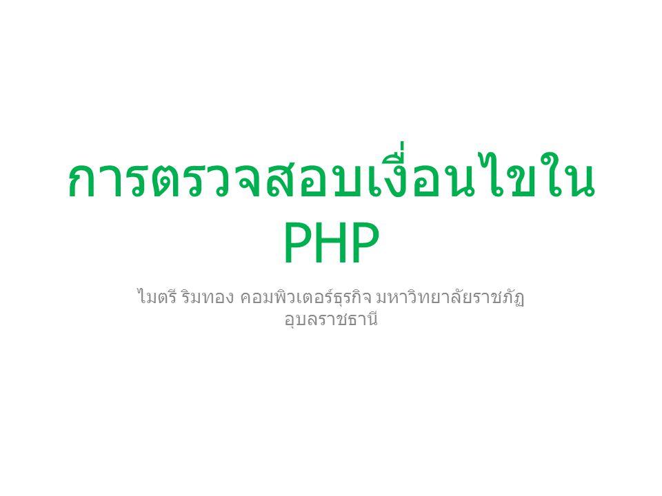 การตรวจสอบเงื่อนไขใน PHP