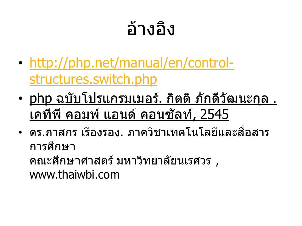 อ้างอิง http://php.net/manual/en/control-structures.switch.php