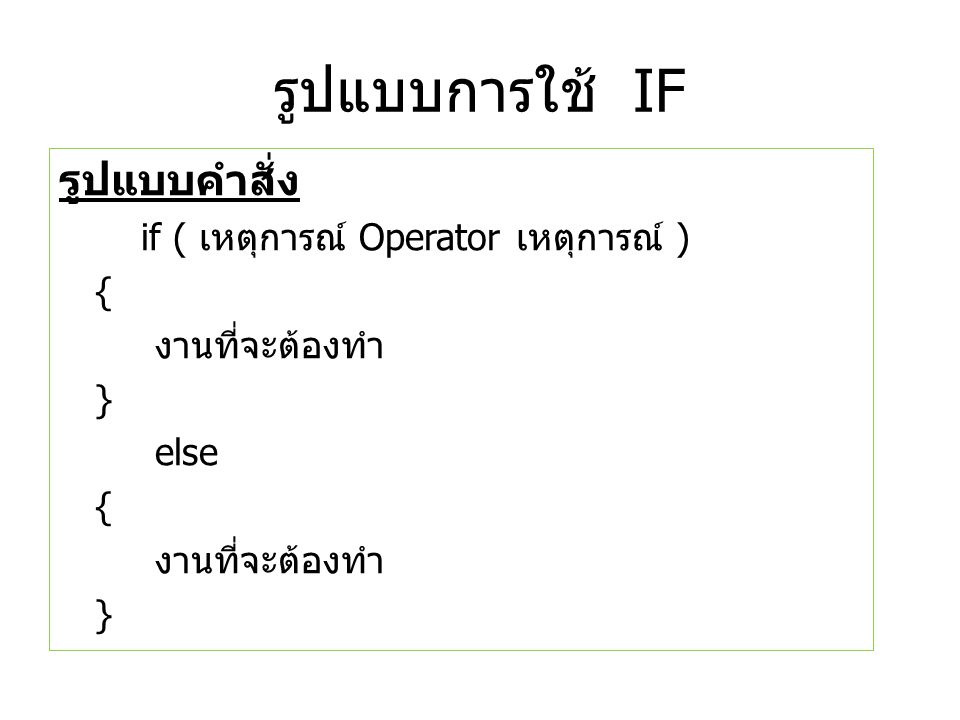 รูปแบบการใช้ IF รูปแบบคำสั่ง if ( เหตุการณ์ Operator เหตุการณ์ ) {