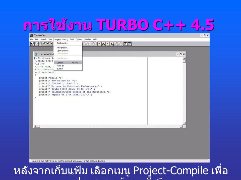 หลังจากเก็บแฟ้ม เลือกเมนู Project-Compile เพื่อแปลงภาษาข้อมูลที่สร้าง