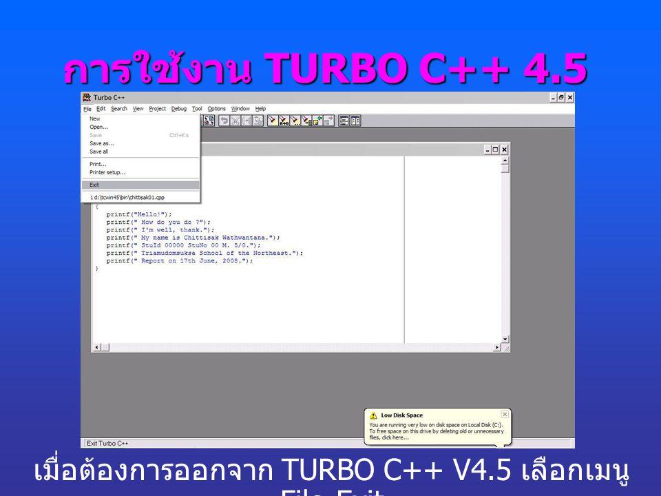 เมื่อต้องการออกจาก TURBO C++ V4.5 เลือกเมนู File-Exit
