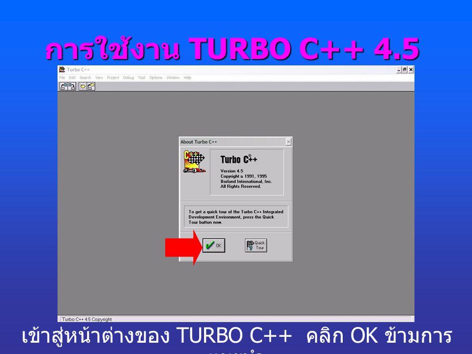 เข้าสู่หน้าต่างของ TURBO C++ คลิก OK ข้ามการแนะนำ