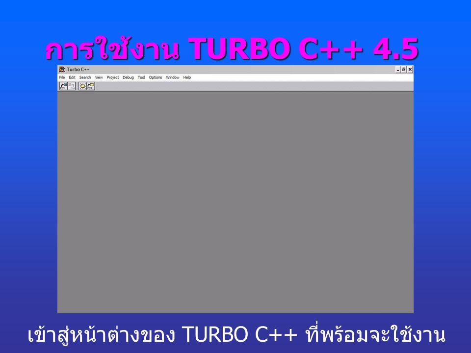 เข้าสู่หน้าต่างของ TURBO C++ ที่พร้อมจะใช้งาน
