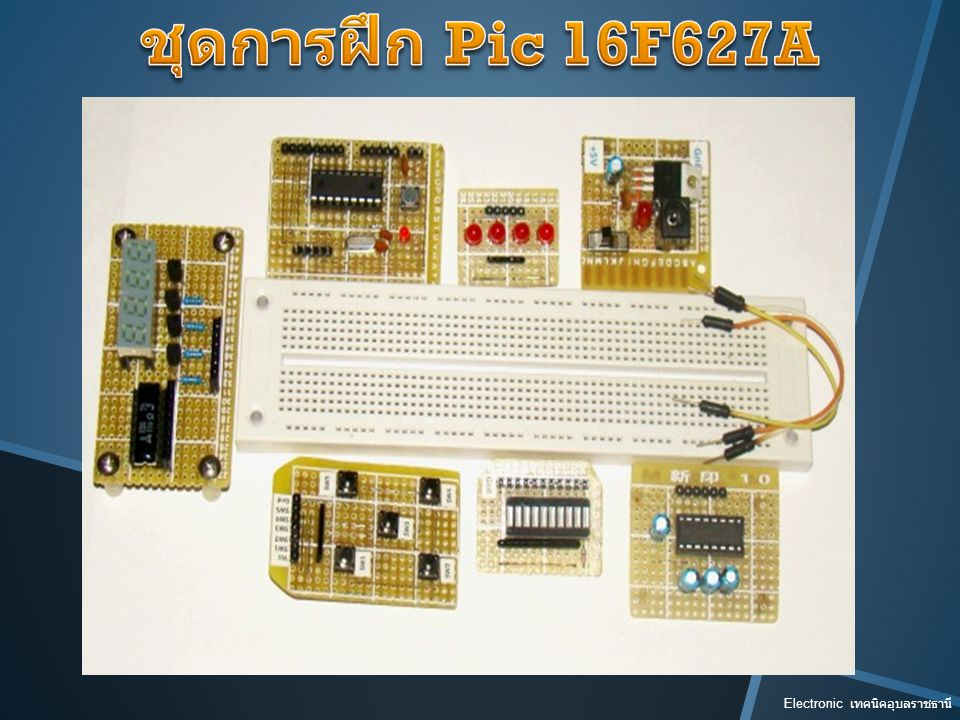 ชุดการฝึก Pic 16F627A Electronic เทคนิคอุบลราชธานี