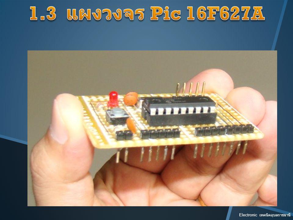 1.3 แผงวงจร Pic 16F627A Electronic เทคนิคอุบลราชธานี