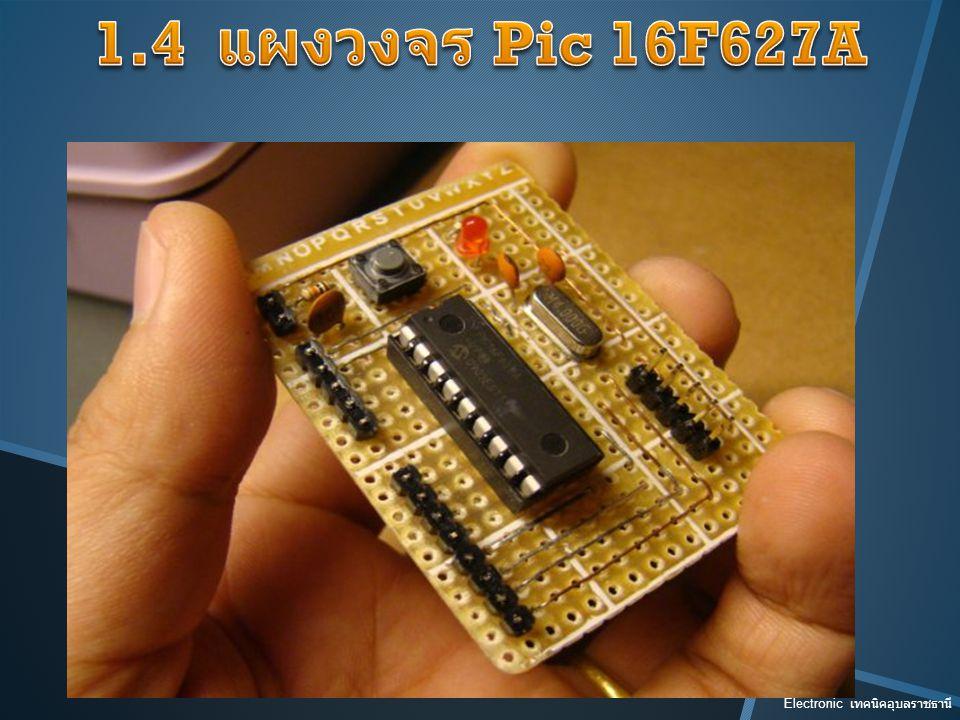 1.4 แผงวงจร Pic 16F627A Electronic เทคนิคอุบลราชธานี