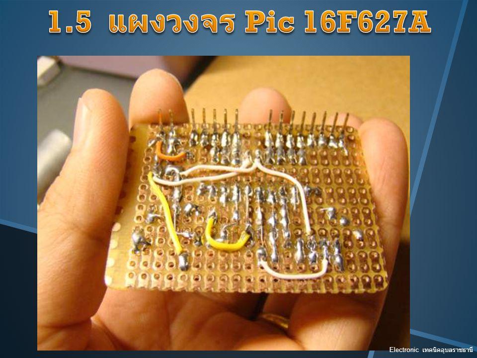 1.5 แผงวงจร Pic 16F627A Electronic เทคนิคอุบลราชธานี