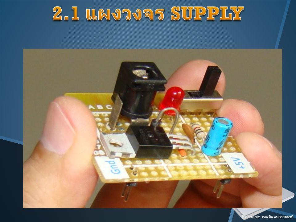 2.1 แผงวงจร SUPPLY Electronic เทคนิคอุบลราชธานี