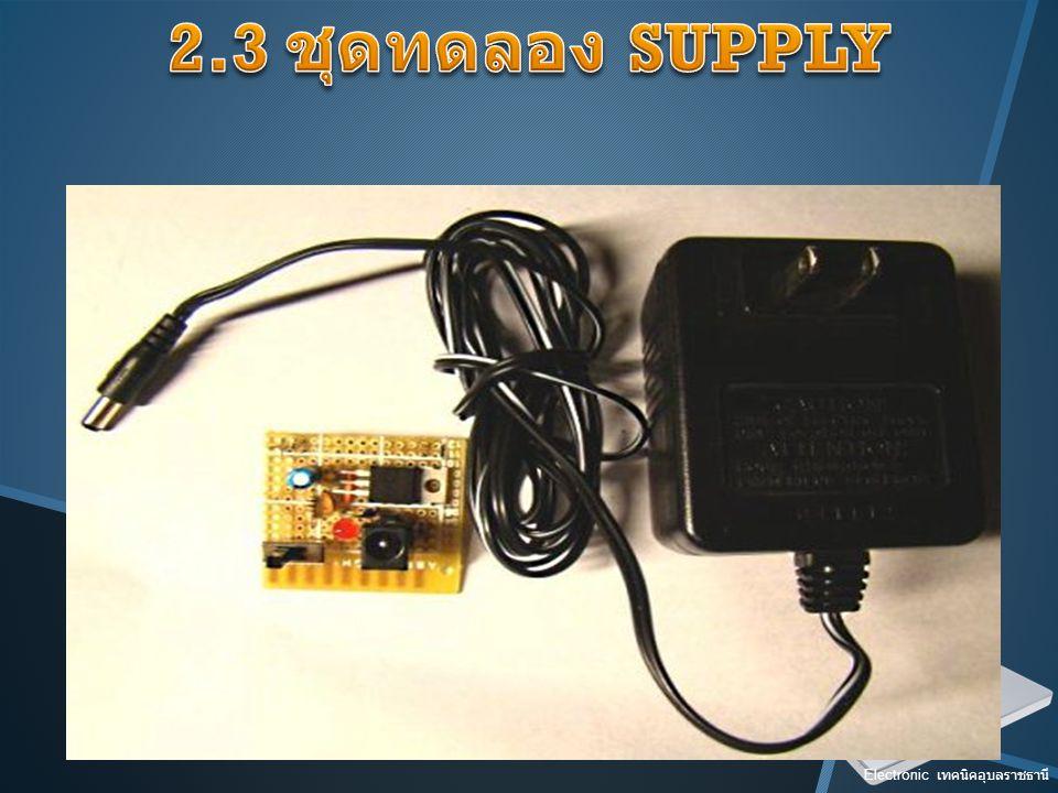 2.3 ชุดทดลอง SUPPLY Electronic เทคนิคอุบลราชธานี