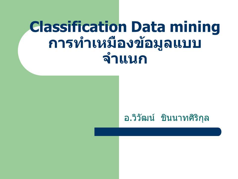 Classification Data mining การทำเหมืองข้อมูลแบบจำแนก