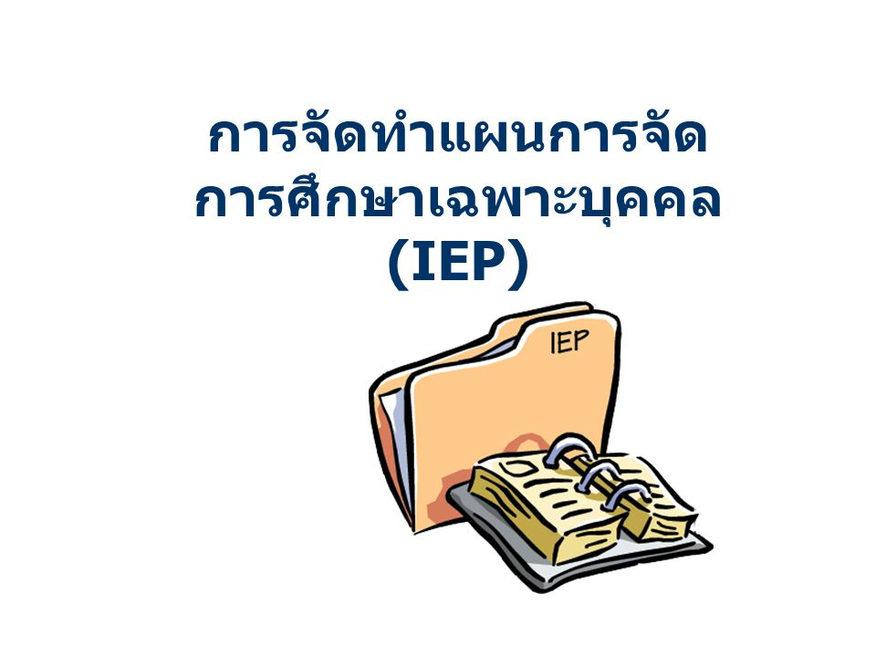 การจัดทำแผนการจัดการศึกษาเฉพาะบุคคล (IEP)