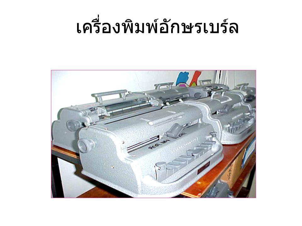 เครื่องพิมพ์อักษรเบร์ล