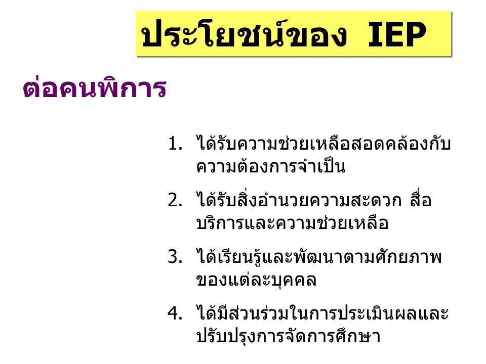 ประโยชน์ของ IEP ต่อคนพิการ