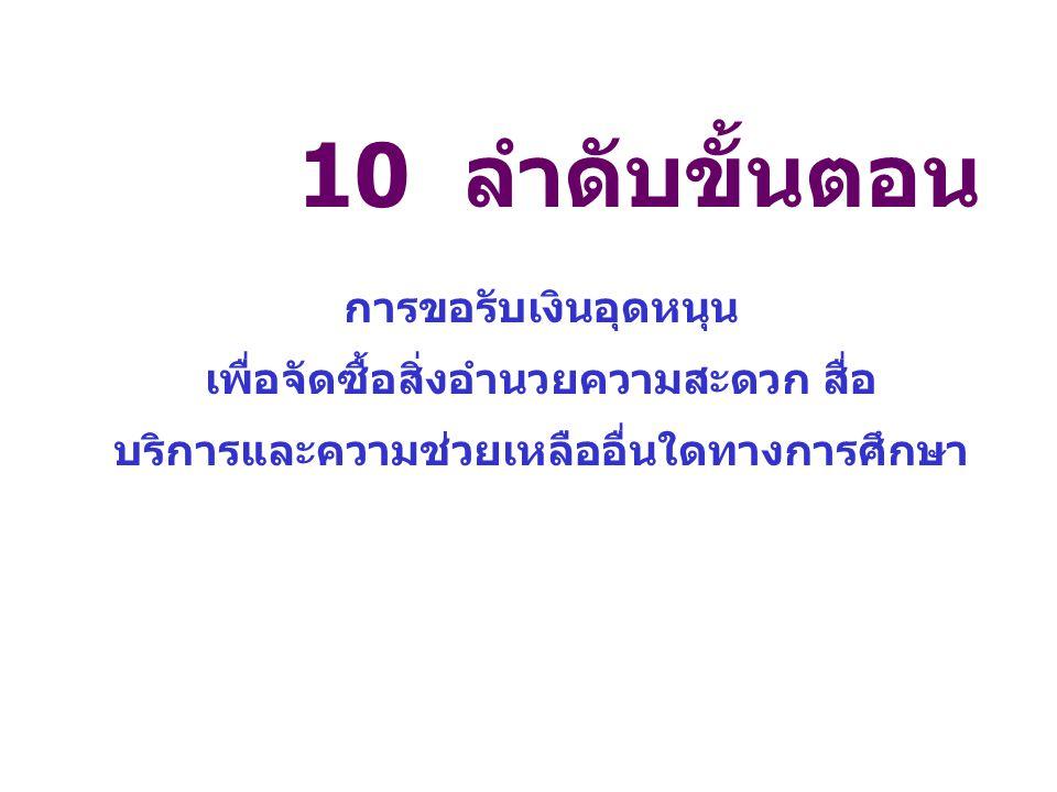 10 ลำดับขั้นตอน การขอรับเงินอุดหนุน
