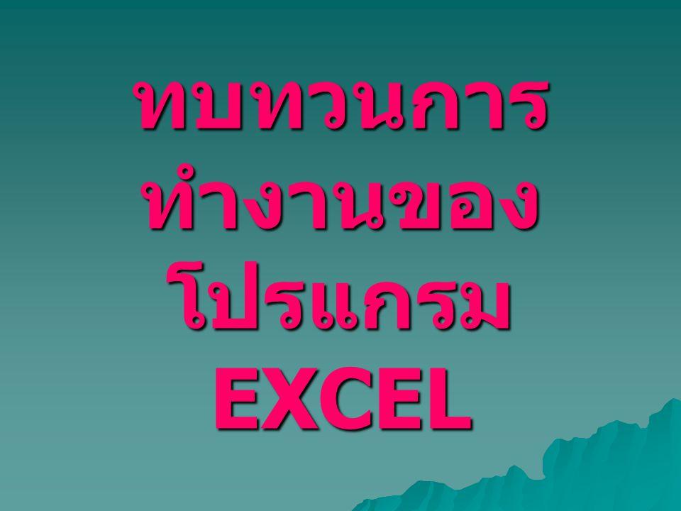 ทบทวนการทำงานของโปรแกรม EXCEL