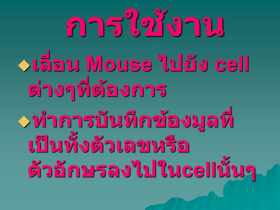 การใช้งาน เลื่อน Mouse ไปยัง cell ต่างๆที่ต้องการ
