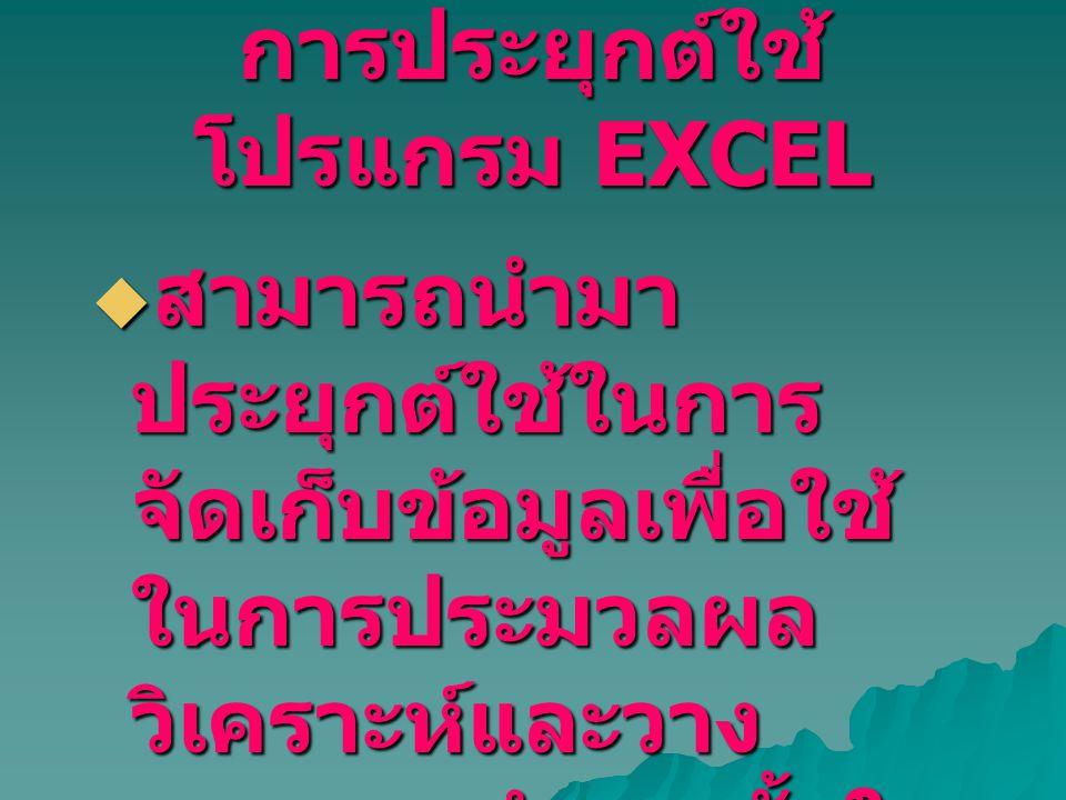 การประยุกต์ใช้โปรแกรม EXCEL
