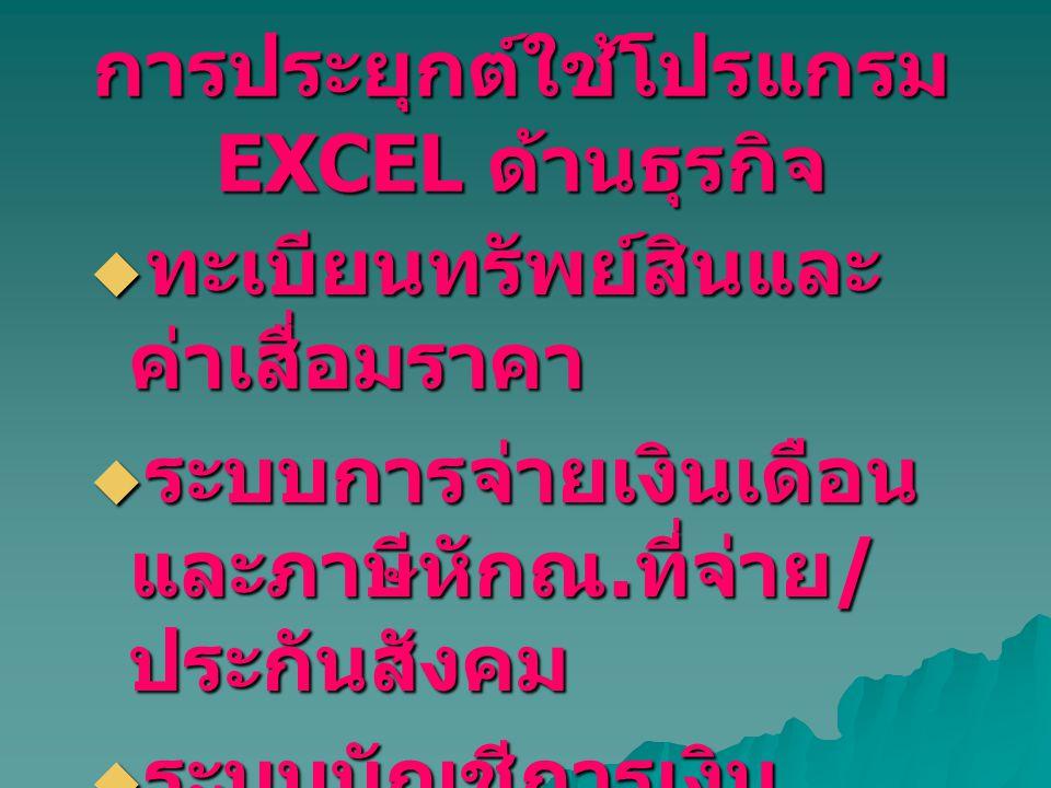 การประยุกต์ใช้โปรแกรม EXCEL ด้านธุรกิจ