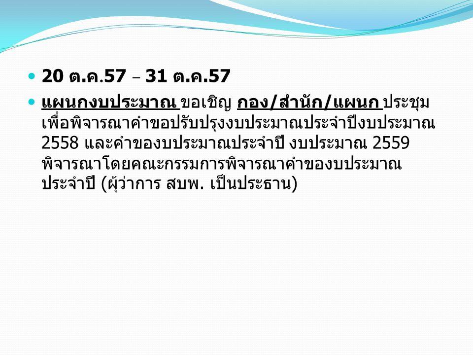 20 ต.ค.57 – 31 ต.ค.57