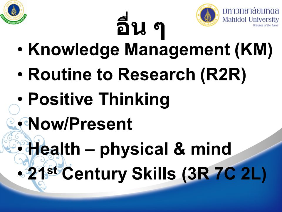 อื่น ๆ Knowledge Management (KM) Routine to Research (R2R)