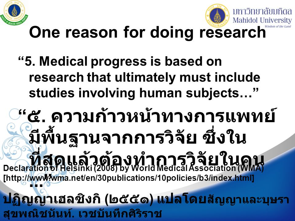 One reason for doing research